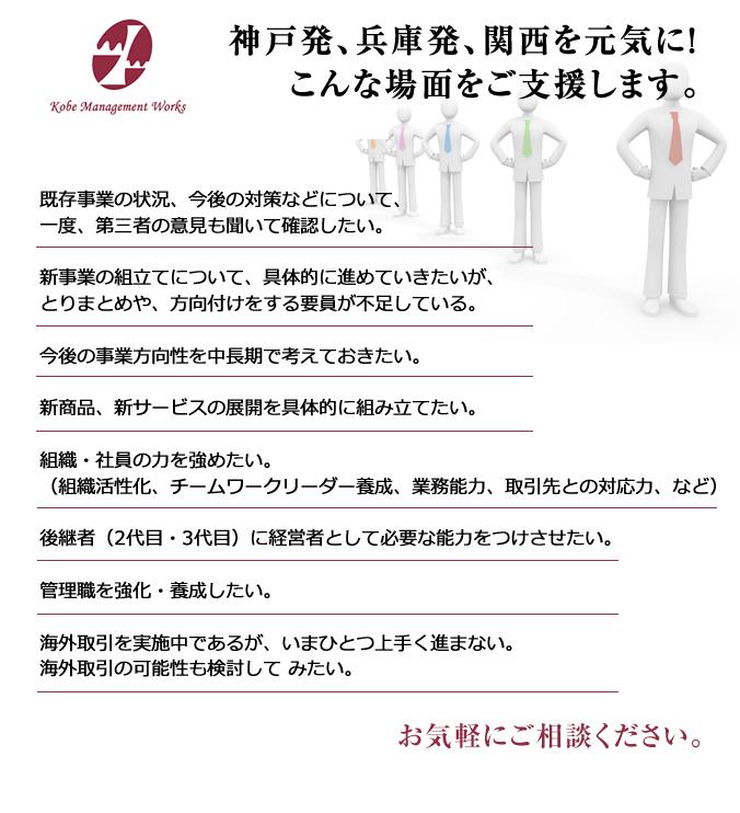 神戸マネージメントワークス 神戸 経営 コンサルタント 売上アップ 研修 支援 神戸マネージメントワークス コンサルティング