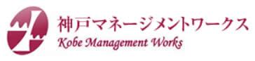 神戸マネージメントワークス